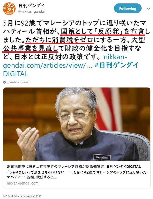 「5月に92歳でマレーシアのトップに返り咲いたマハティール首相が、国策として「反原発」を宣言しました。ただちに消費税をゼロにする一方、大型公共事業を見直して財政の健全化を目指すなど、日本とは正反対の政策です」(日刊ゲンダイ)