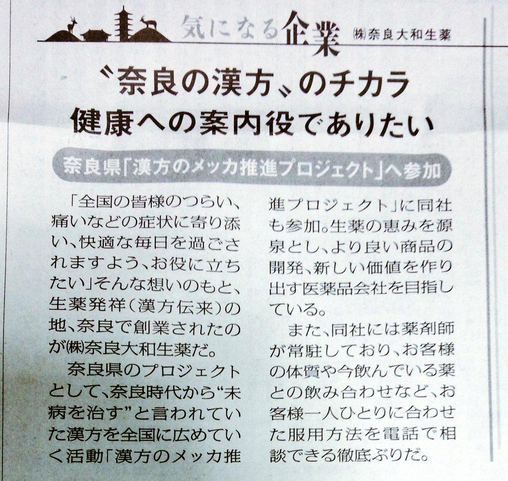 グループ 富山 常備薬