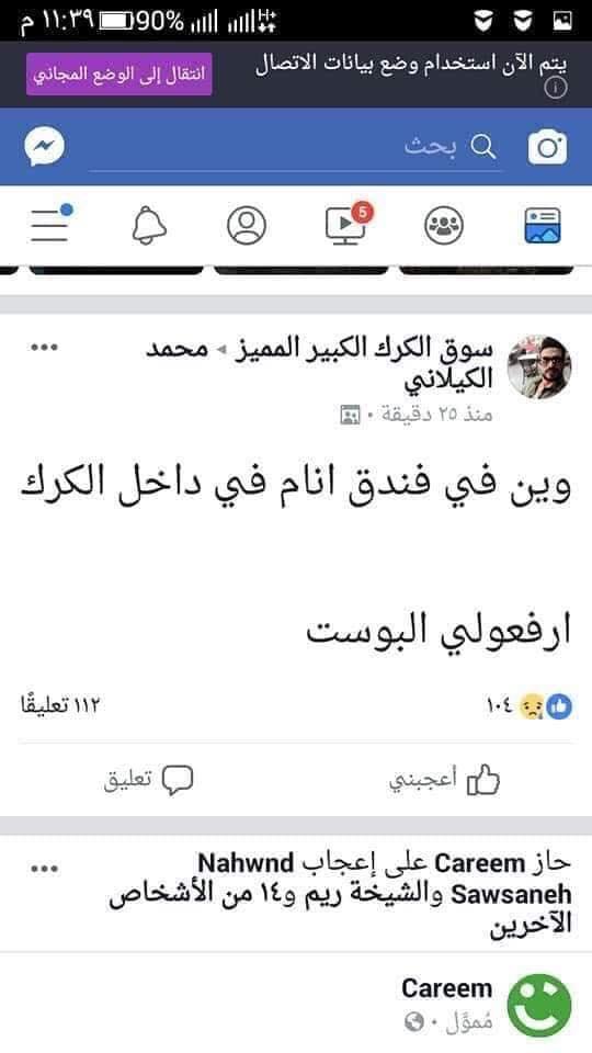 Ala Hamdan الاء حمدان On Twitter شاب وصل محافظة الكرك في