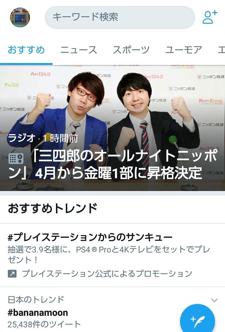 穴なしからしレンコン's photo on #三四郎ann0
