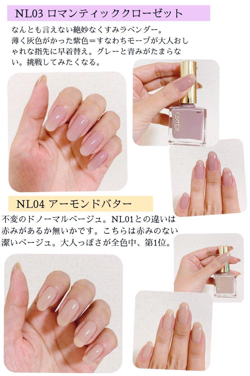 ネイル エクセル exceL(エクセル)の新作「ネイルポリッシュ N」を全色紹介!手先の仕草まで美しく見せるくすみカラーが最強に可愛い♡|新作・人気コスメ情報なら