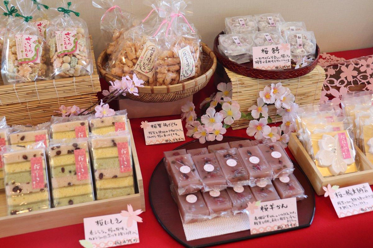 【ミュージアムショップおみなえし】2019年、#京都 の #桜の開花予想 は3月24日(日)、 満開の予想時期は4月1日(月)前後のようです。ただ今ショップでは #桜のお菓子 が入荷しており、今月は…商品入荷ラッシュが続きま~す♪ (*^。^*)♡ 是非お越しくださいませ♪ #伊藤軒