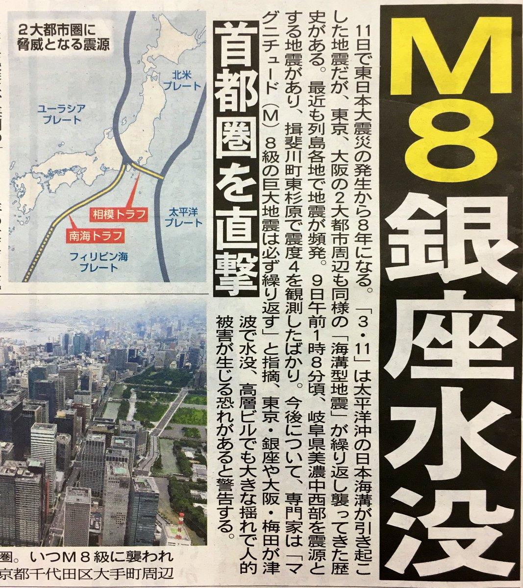 """こちら夕刊フジ編集局 в Twitter: """"地震学者が重大警告。東京・銀座 ..."""