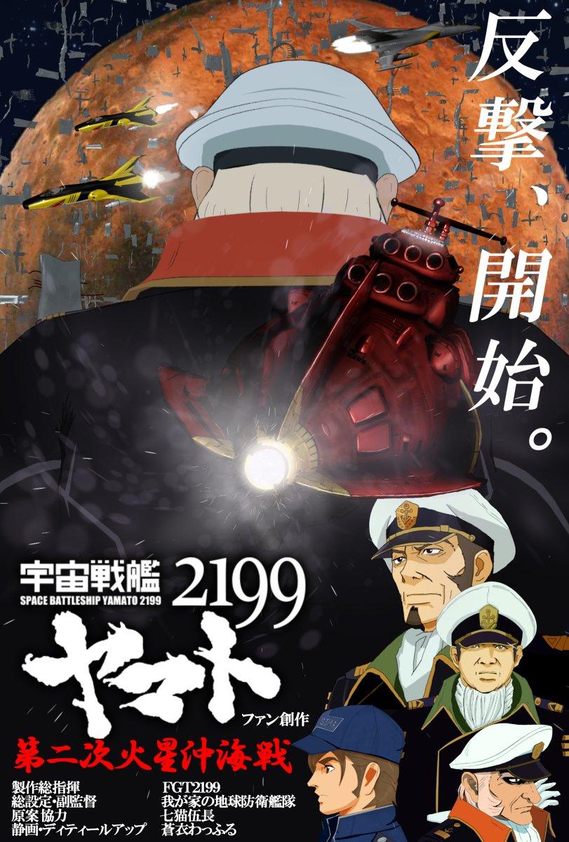 Fgt2199 على تويتر 宇宙戦艦ヤマト2199外伝 第二次火星沖海戦