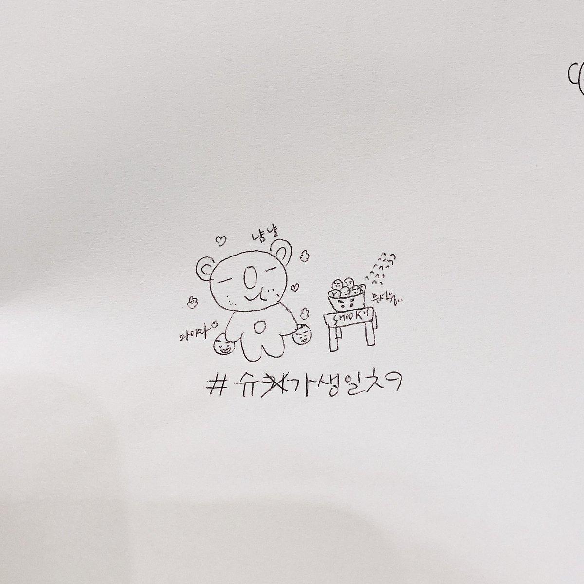 윤기야 형이야 생일축하한다 #남준 #슈가생일ㅊㅋ #냠냠 #마이따 #얌얌