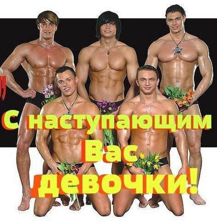 Картинки 8 марта с парнями, надписью для девушки