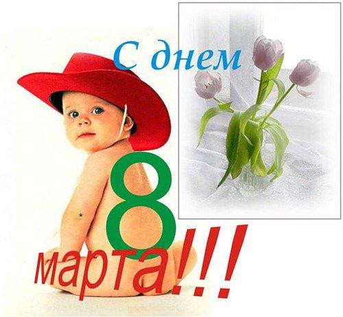 Картинка 8 марта для детей маленькие