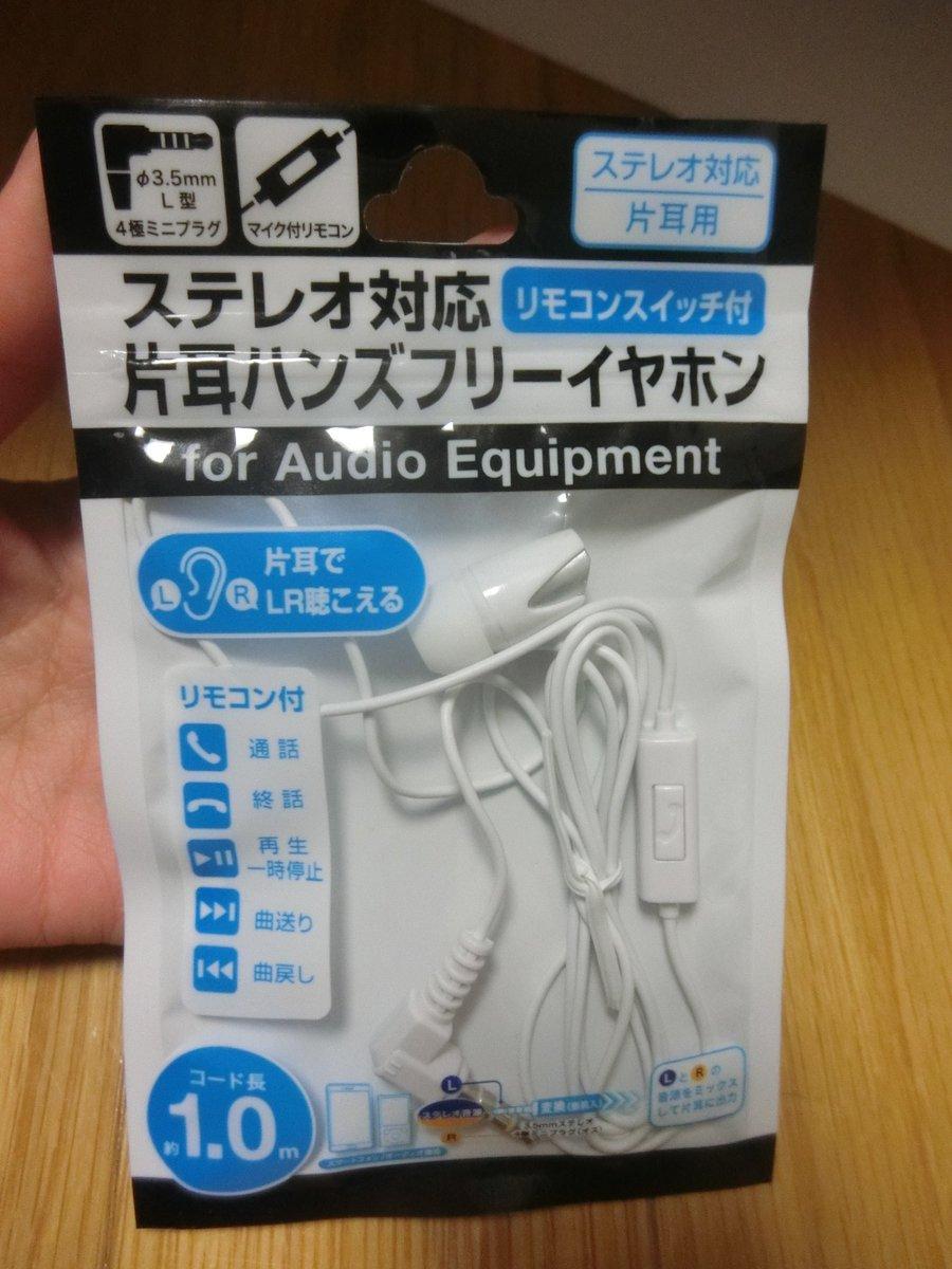 test ツイッターメディア - #セリア に…片耳でLR両方聞こえてマイク付きでリモコン付きでステレオのイヤホンが、108円で売ってたんですよ(  ;∀;) 私は片耳聞こえなくてLRでよく音が分けられてて(ベースとメイン、セリフ)ずっと…不便だったよ… 初めてLRの音を同時に聞いたよ…(  ;∀;) 音楽ってこんなに迫力あるんだね… https://t.co/9ecnb1Utwx