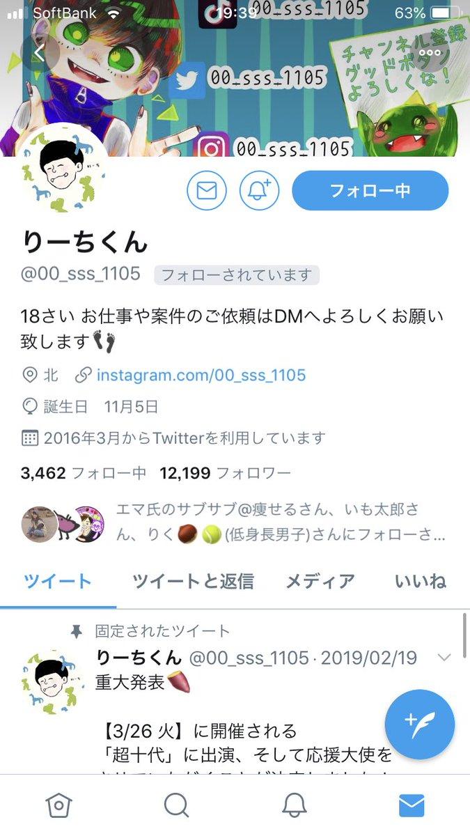 ジェルくん twitter dm