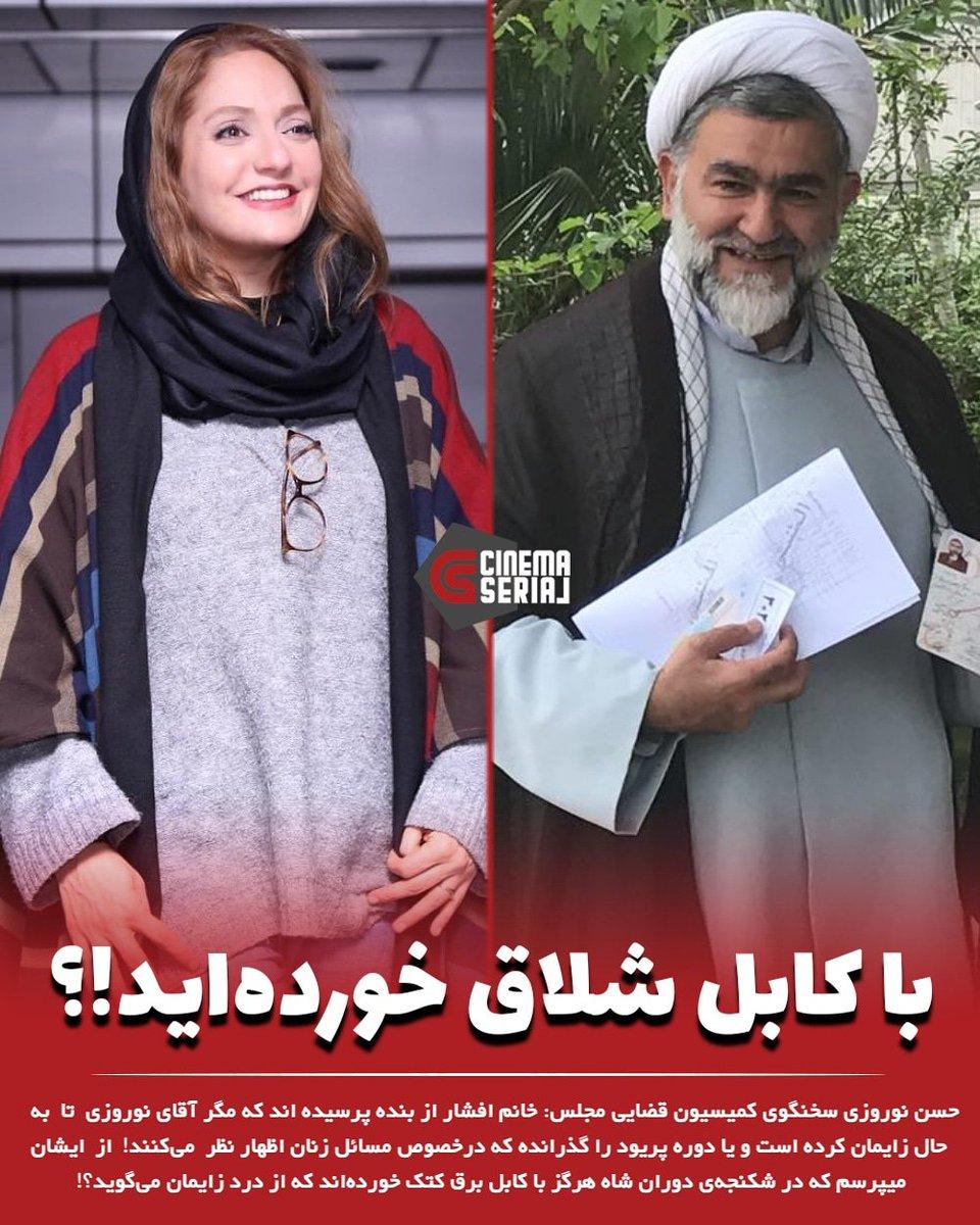 مهناز افشار هرگز با کابل برق کتک خورده که از درد زایمان میگوید؟! / واکنش حسن نوروزی، سخنگوی کمیسیون قضایی و حقوقی مجلس به اظهارات #مهناز_افشار  اظهارات نوروزی درباره تغییر قانونی سن حداقلی برای ازدواج دختران با واکنش تند این بازیگر همراه شده بود. @AfsharMahnaz