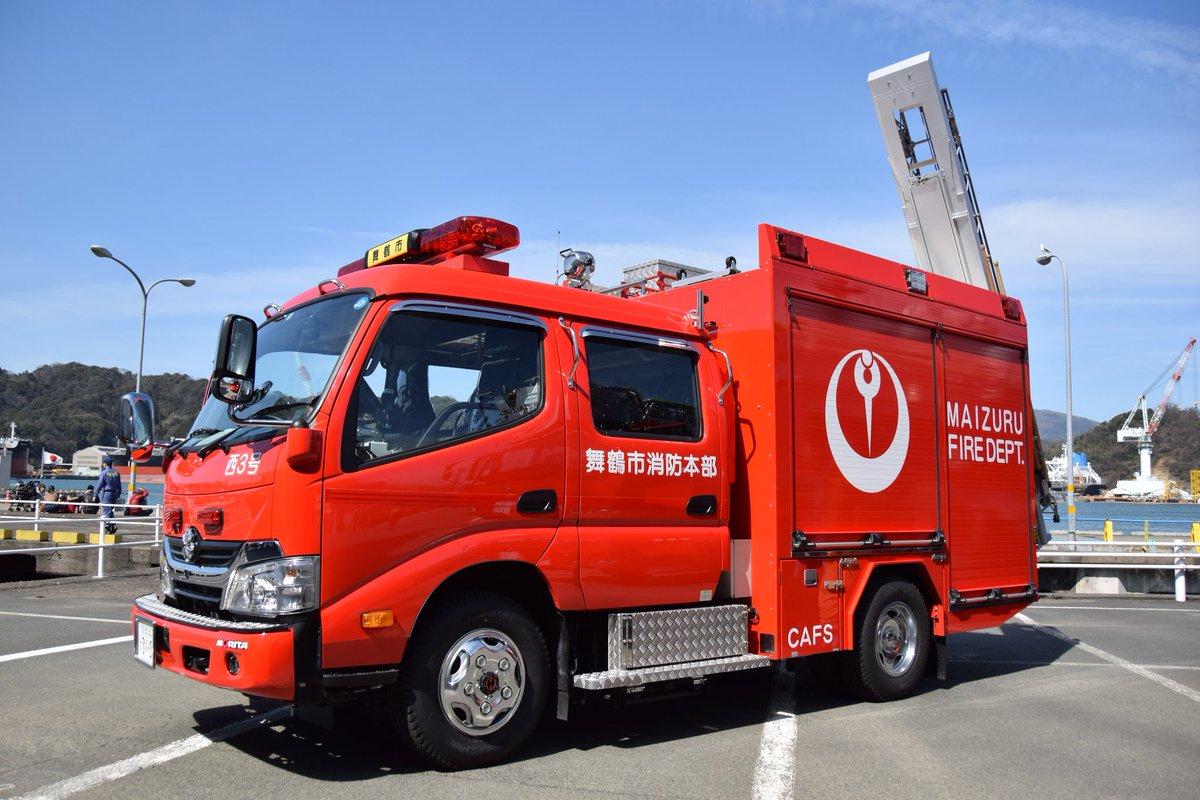 消防 本部 市 舞鶴 京都府舞鶴市の消防署一覧