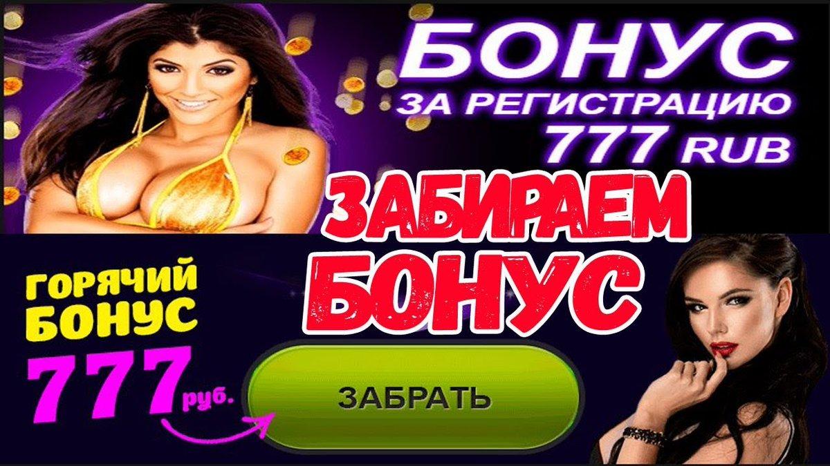 азино 777 рублей за регистрацию