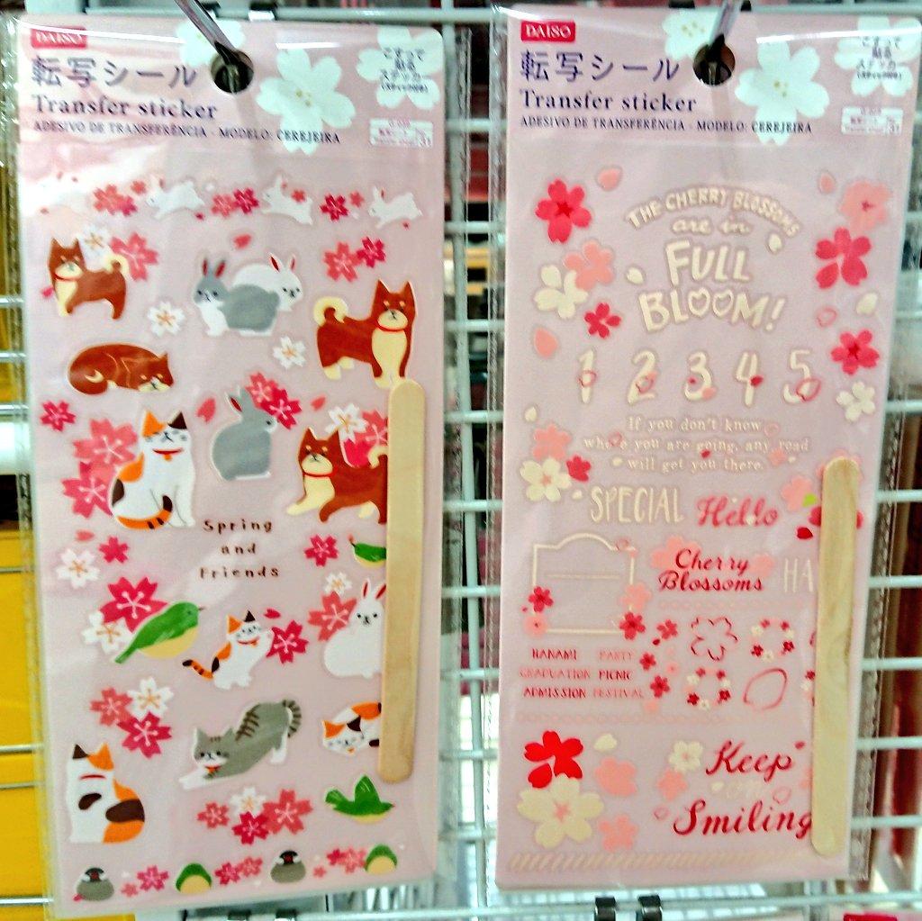 test ツイッターメディア - さくら🌸うさぎ🐇ねこ🐈の可愛いシールがいっぱい✨♥️(*^-^*)🌸 #ダイソー #DAISO #daiso  #100円 #100均 #100円ショップ #猫グッズ #猫好き #桜 #うさぎ好き https://t.co/FjYsrWfYIN
