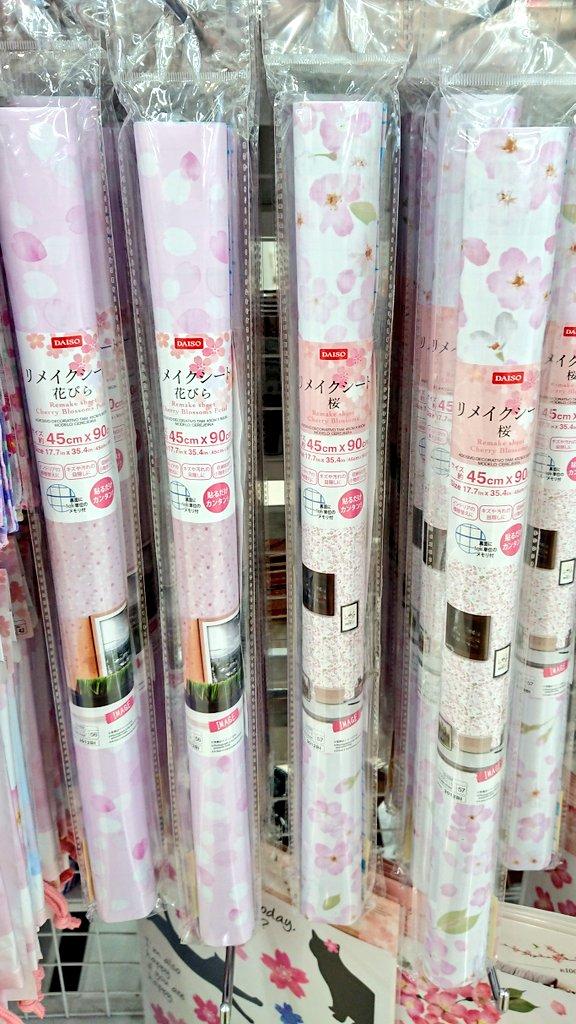 test ツイッターメディア - 本物の桜🌸は散るのが早いから、ずっと楽しめる桜🌸で部屋をいっぱいにするのも良いかも✨♥️(*^-^*)🌸 #ダイソー #DAISO #daiso  #100円 #100均 #100円ショップ #桜 https://t.co/pTUb8Djedw