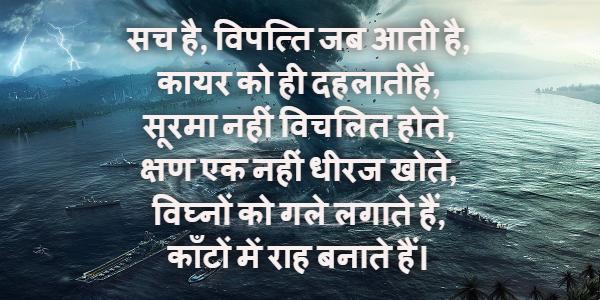 वीर रस की कविता (Veer Ras Ki Kavita)