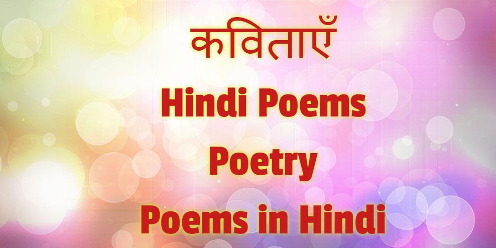 Hindi Poems, Poetry, Poems in Hindi
