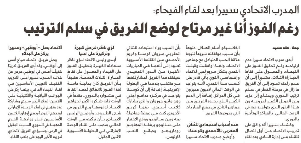 أخبار الاتحاد في الصحف لهذا اليوم الأحد الموافق -3-رجب -1440هـ