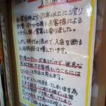 刺青・タトゥーOKな銭湯なんて初めて!?地域の特性をよくわかってる!