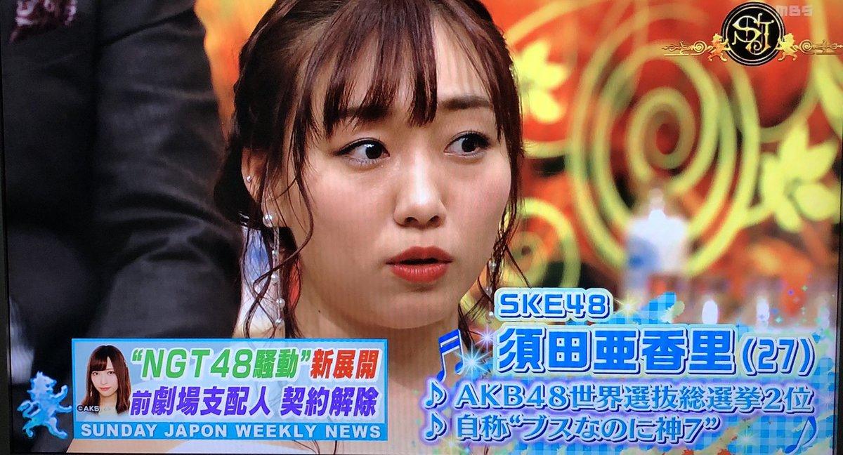 須田亜香里「(NGTを)援護する程、私は(AKSにも秋本にも)可愛がられてない」wwww
