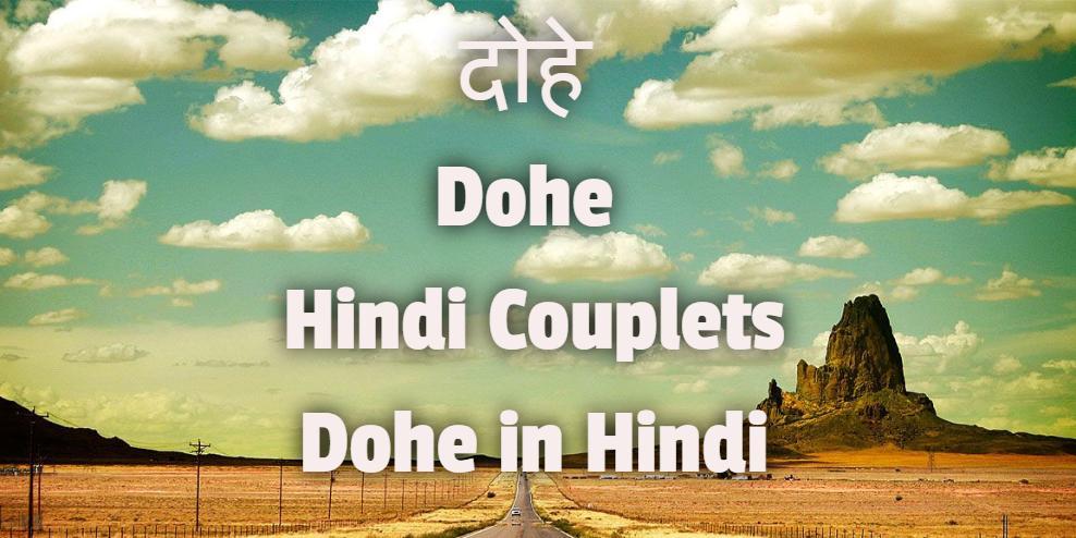 Dohe, Hindi Couplets, Dohe in Hindi