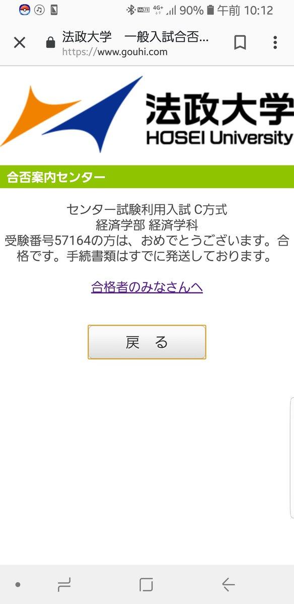 大学 発表 武蔵 合格
