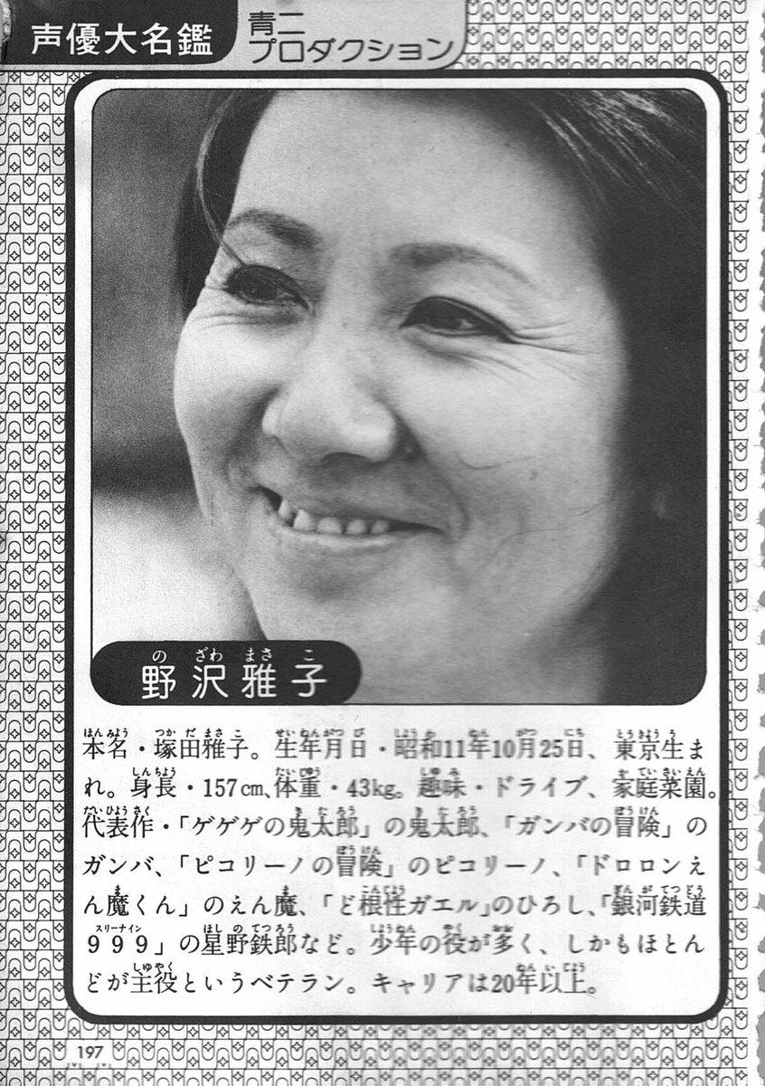 雅子 若い 頃 野沢