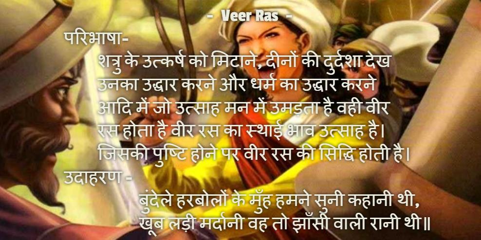 वीर रस, परिभाषा, भेद और उदाहरण, Veer Ras in Hindi