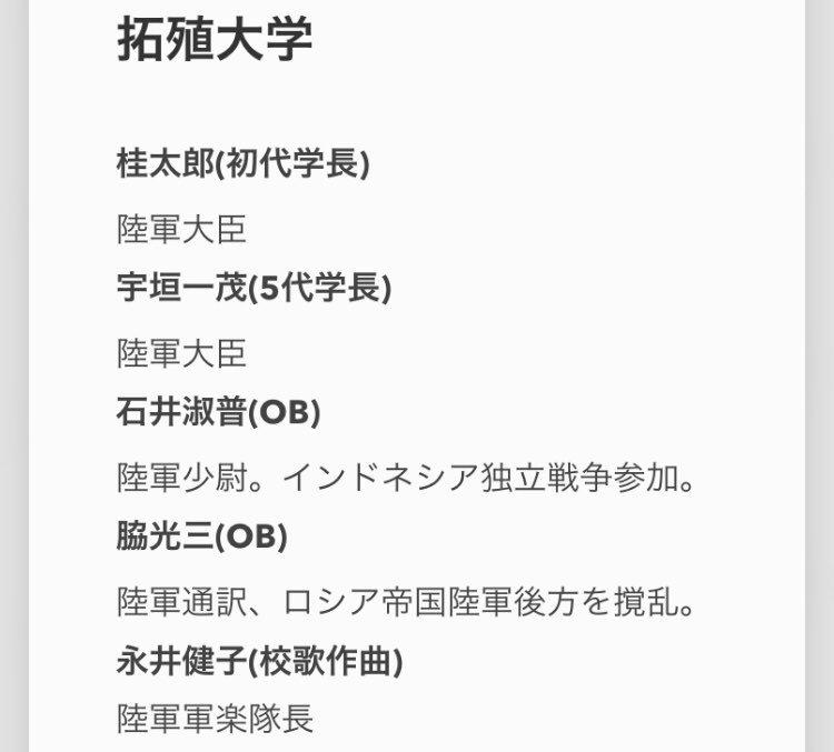 陸軍記念日 hashtag on Twitter