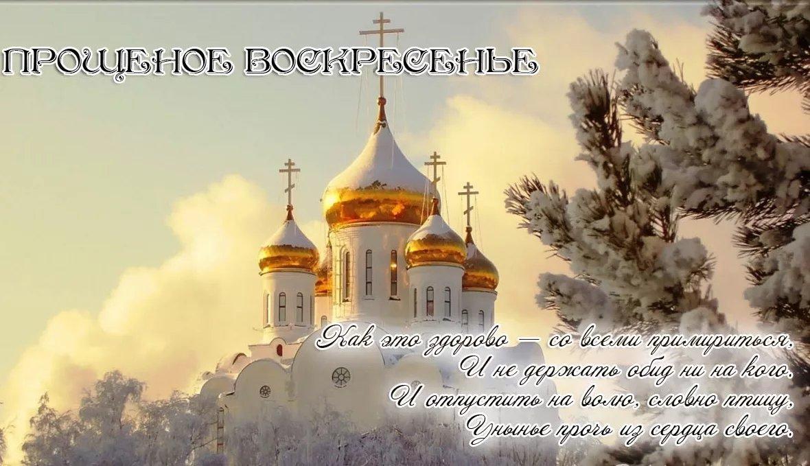Надписью, прощение в прощенное воскресенье открытка