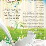Image for the Tweet beginning: (مراحل تكوين اللبن) : قال الله