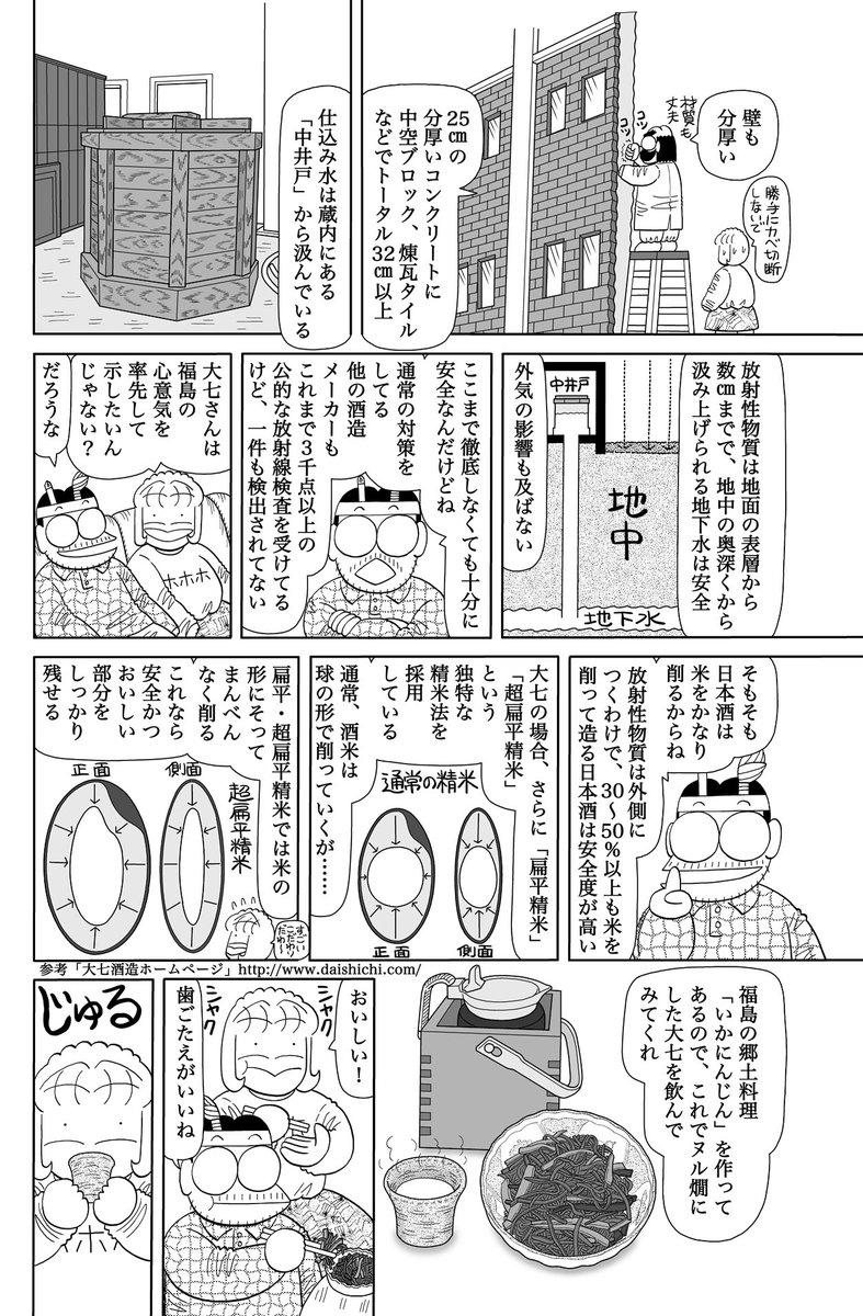 須賀 原 洋行