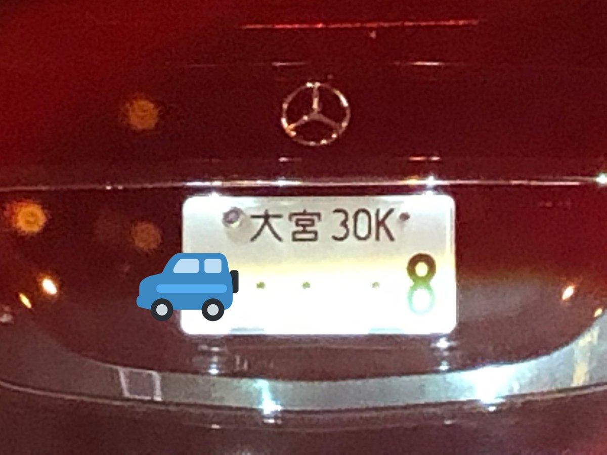 ナンバー 30k 車