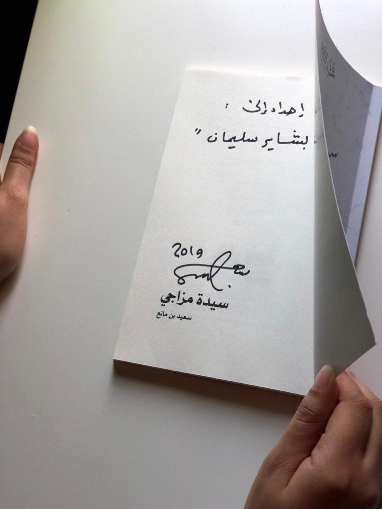 حاجات عبدالعزيز المعن