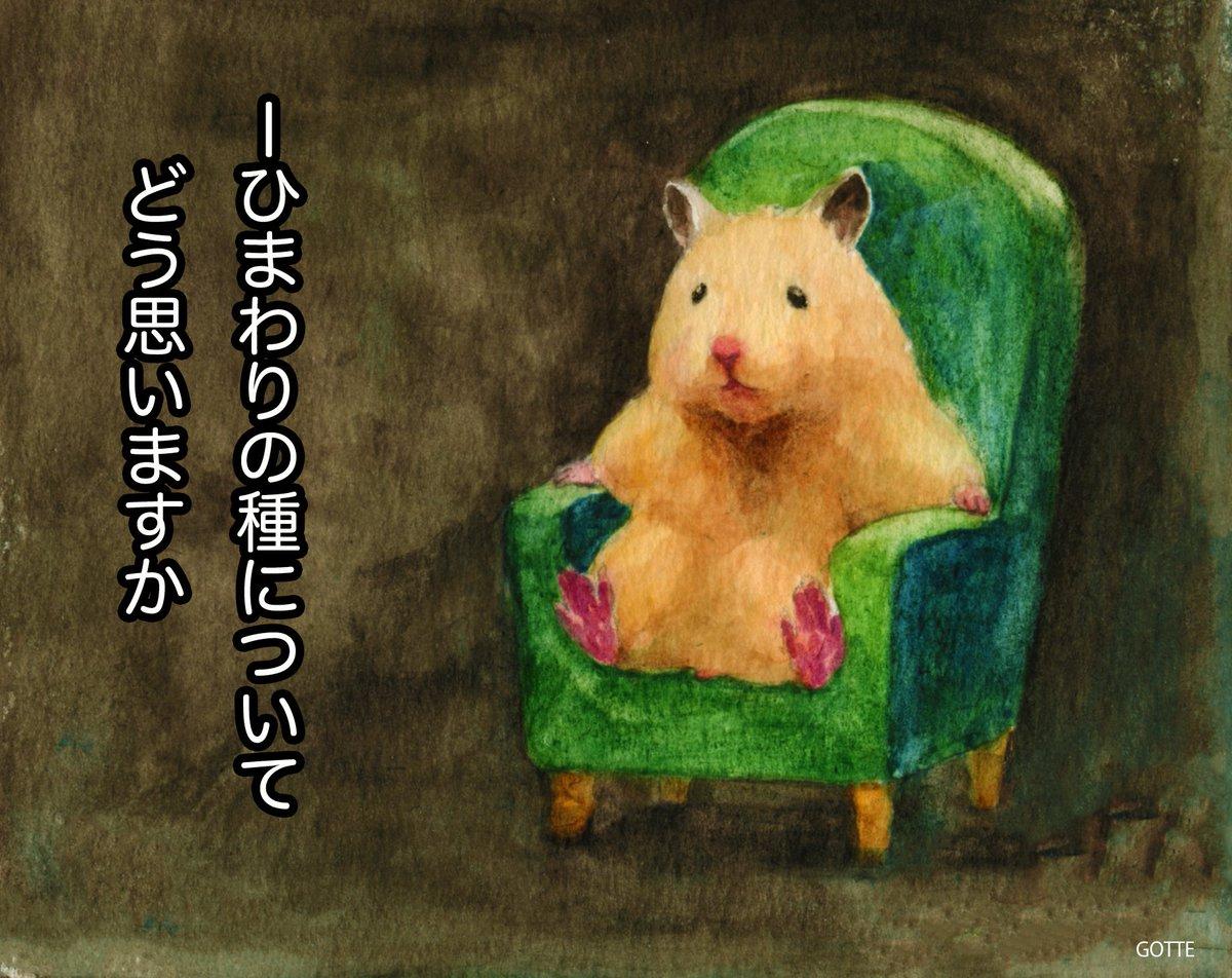 GOTTE🐹ハムスター画家さんの投稿画像