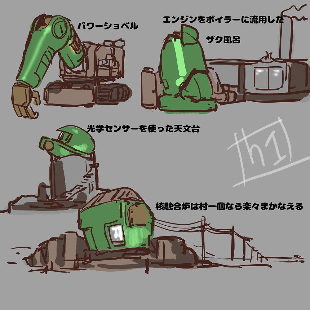 終戦後、放棄されたザクの使い道。いろいろ高価な部品があるはずだから とことん使い倒されると予想。