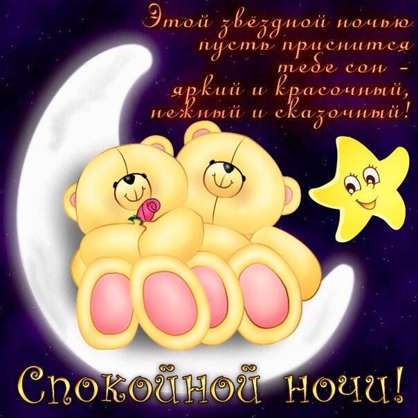 Смс картинки любимому спокойной ночи прикольные, лет поздравление открытка