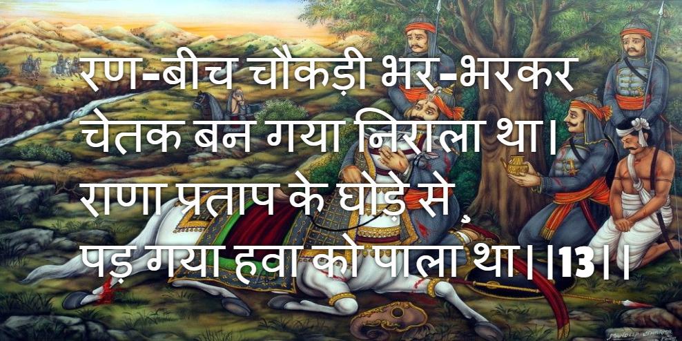 Chetak Ki Veerta Kahani