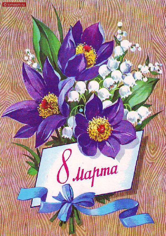 Советские открытки с цветами цены, день