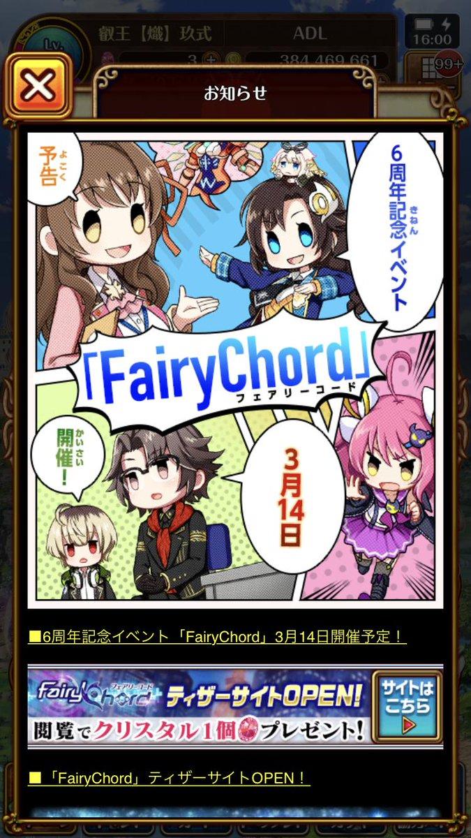 4 フェアリー コード