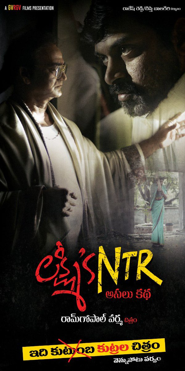 NTR CRAZY SENTIMENT FOR LAKSHMIS NTR!
