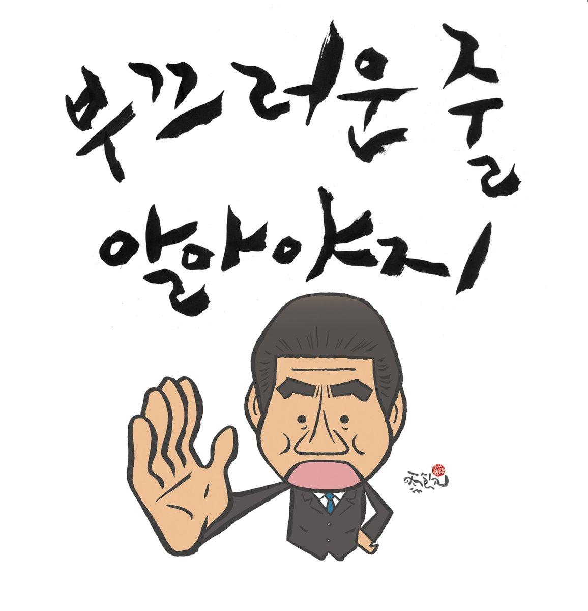 늘푸른나무's photo on 손학규