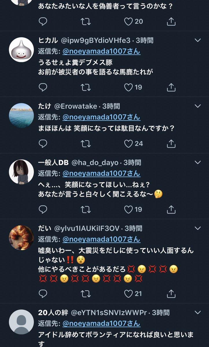 【悲報】山田野絵の震災ツイートに人類の底辺が殺到