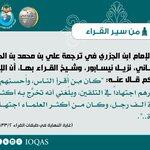 Image for the Tweet beginning: ذكر الإمام ابن الجزري في