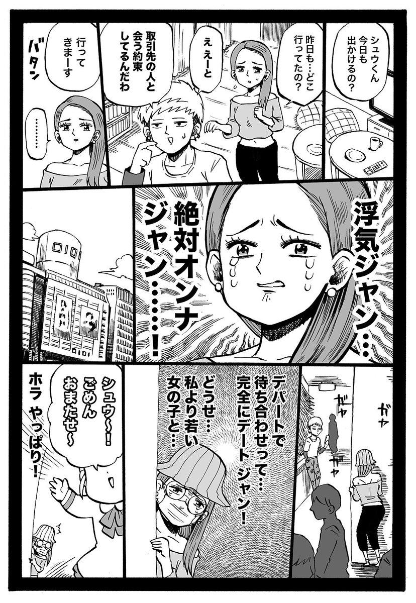 幼女社長 47話「うわき」