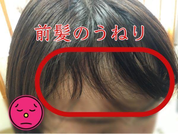 くせ毛 前髪