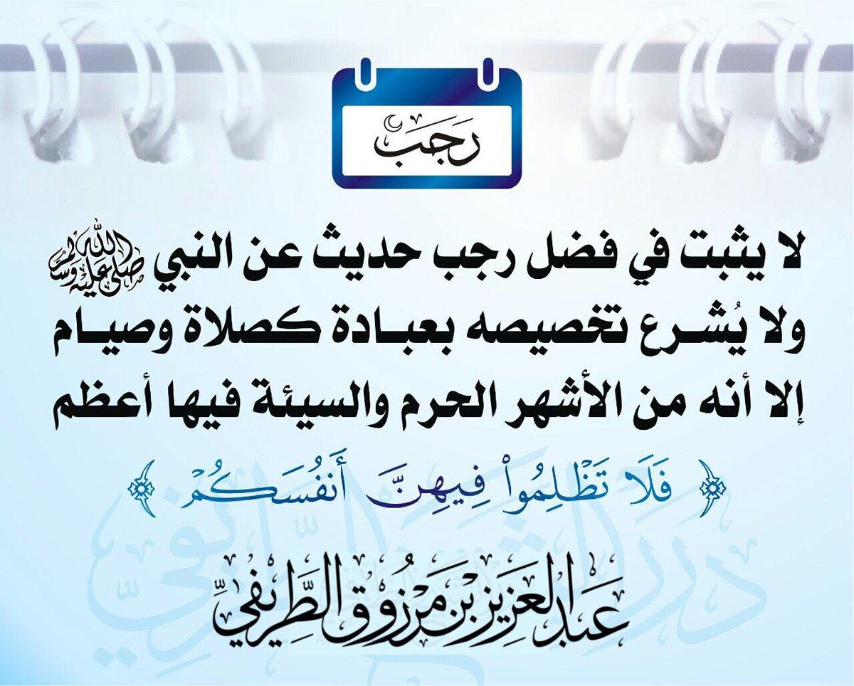 ماحكم تخصيص شهر رجب بعبادة كصيام وصلاة... D1YJiq1X0AAmXj-
