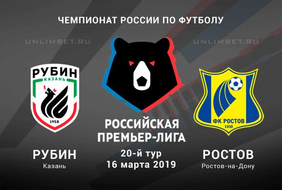 Превью матча 20 тура РПЛ «Рубин» - «Ростов»