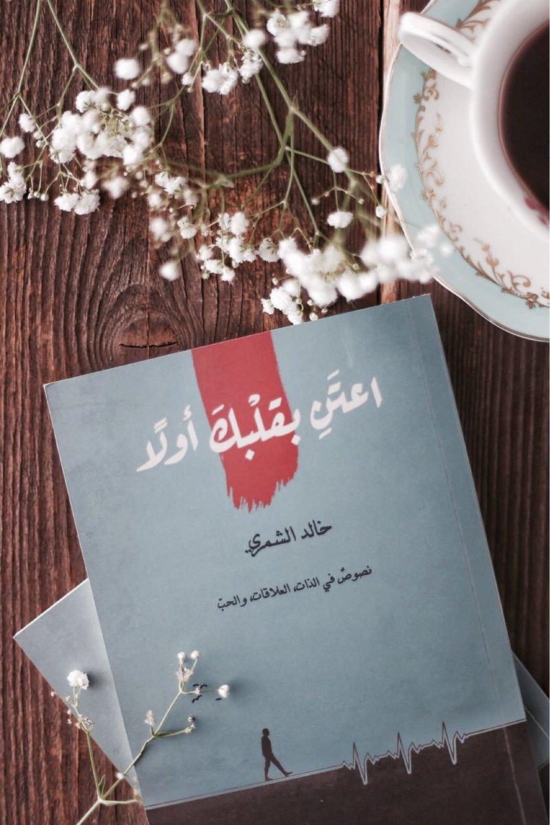 كتاب اعتن بقلبك اولا pdf