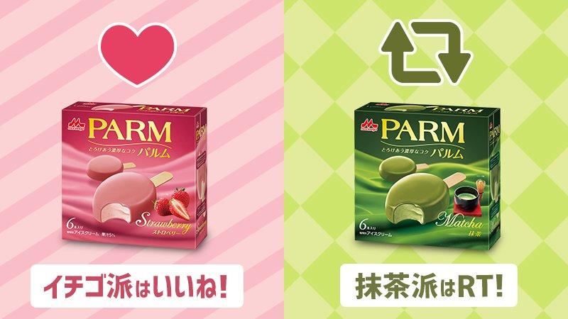 森永乳業PARM(パルム)公式アカウント's photo on 春分の日