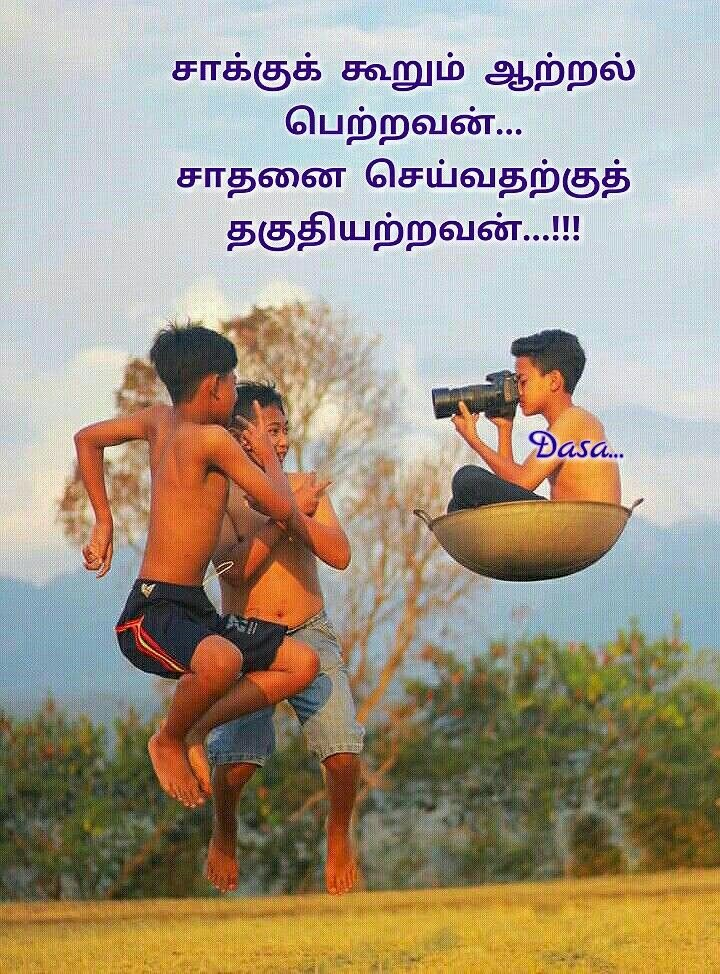 Good morning #TamilQuotes #besttamilquotes #quotes<br>http://pic.twitter.com/1ON3mGOodU